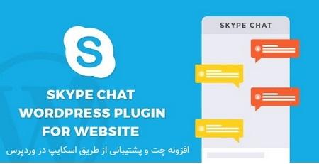 فزونه چت و پشتیبانی از طریق اسکایپ در وردپرس Skype chat