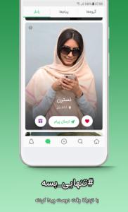 پیام رسان و شبکه اجتماعی نزدیکا برای اندروید
