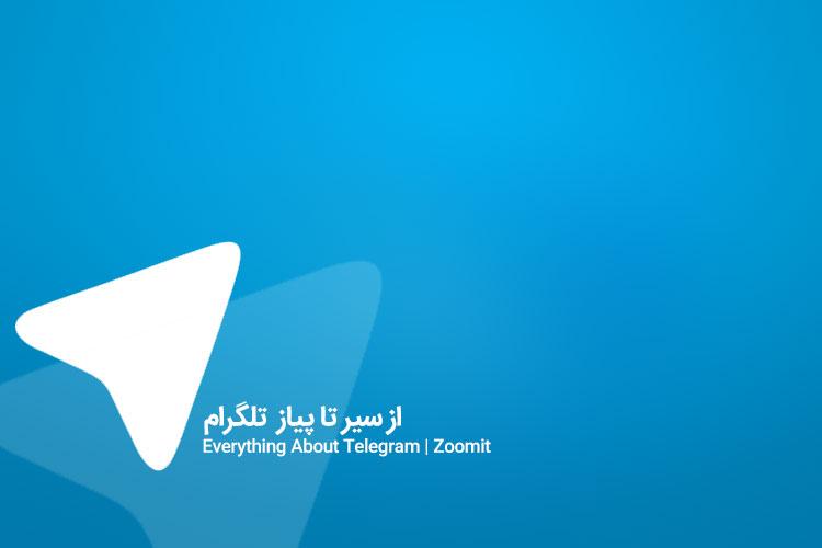 آموزش تلگرام: از سیر تا پیاز محبوب ترین اپلیکیشن این روزهای ایران