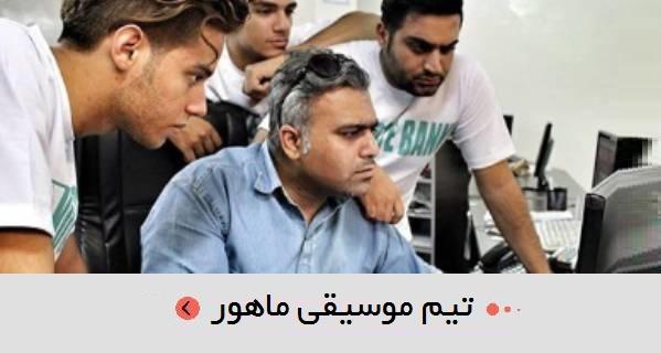 رپورتاژ آگهی سایت موسیقی ماهور