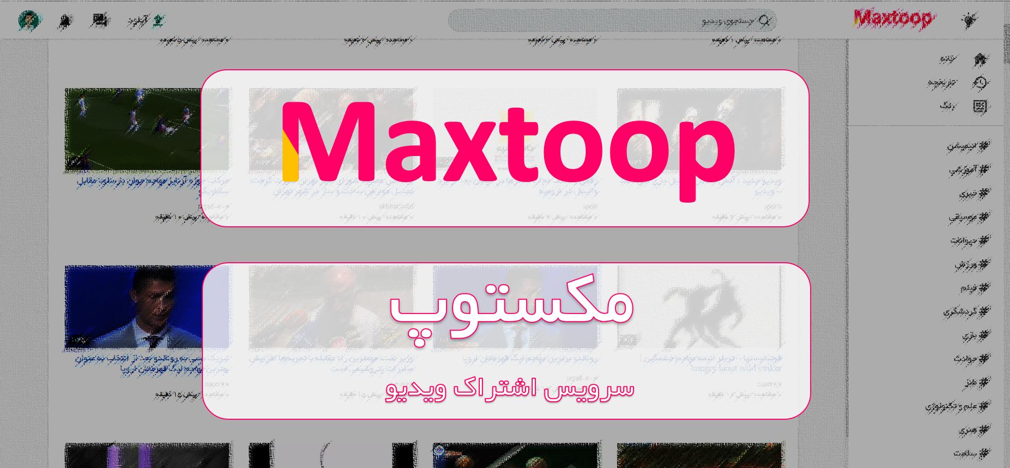 رپورتاژ آگهی کسب بالاترین درآمد از اشتراک ویدیو در سایت مکستوپ
