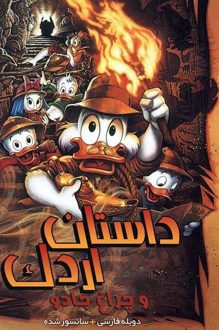 دانلود انیمیشن داستان اردک و چراغ جادو با دوبله فارسی
