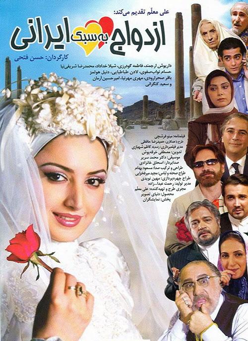 دانلود فیلم ازدواج به سبک ایرانی با کیفیت عالی