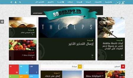 قالب خبری وردپرس و فروشگاه ووکامرس Kalemat فارسی