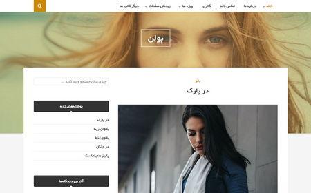 قالب وبلاگی وردپرس Bulan فارسی