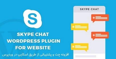 افزونه چت و پشتیبانی از طریق اسکایپ در وردپرس Skype chat