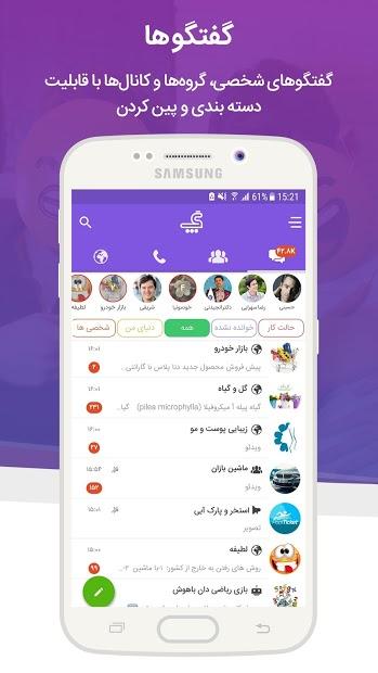 نرم افزار پیام رسان گپ (Gap Messenger)
