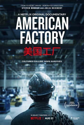 دانلود فیلم مستند کارخانه آمریکایی American Factory 2019