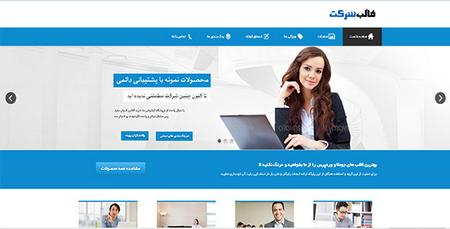 دانلود قالب شرکتی و فارسی themeorg برای جوملا