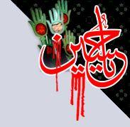 ابزار لوگو پرچم حمایتی ویژه ماه محرم در وبلاگ و سایت