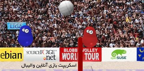 اسکریپت بازی آنلاین فارسی والیبال