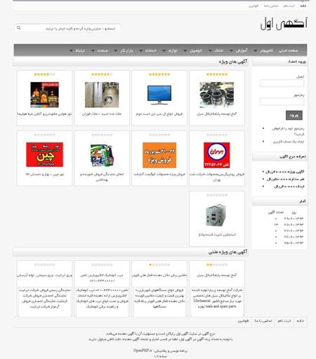 اسکریپت فارسی طراحی سایت تبلیغات و آگهی Open Php