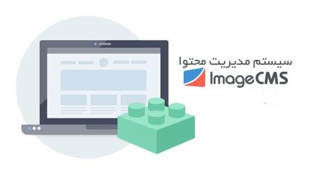 اسکریپت سیستم مدیریت محتوای Image CMS نسخه 4.8.1