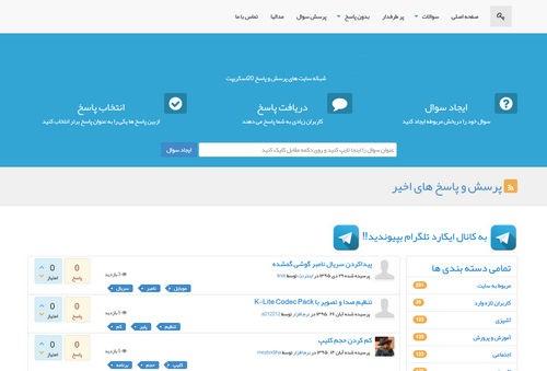اسکریپت پرسش و پاسخ Question2Answer فارسی نسخه 1.8.0