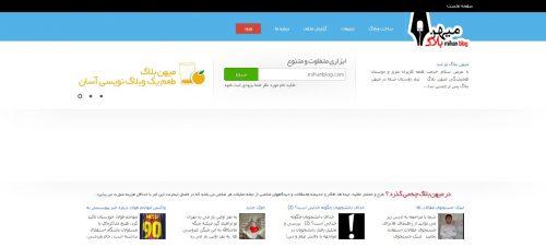دانلود اسکریپت وبلاگ دهی تکین بلاگ مشابه میهن بلاگ + آموزش نصب
