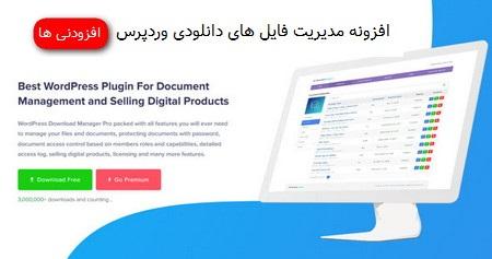 افزونه مدیریت فایل های دانلودی وردپرس WordPress Download Manager Pro + افزودنی ها
