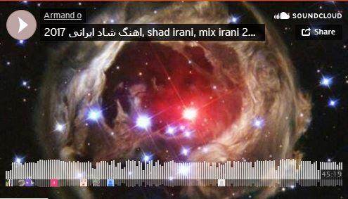 آهنگ آنلاین شاد ایرانی 2017, shad irani, mix irani 2017