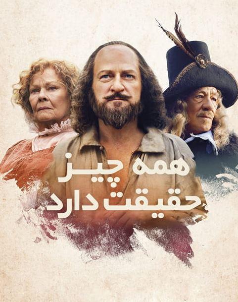 دانلود فیلم All Is True 2018 همه چیز حقیقت دارد با زیرنویس فارسی