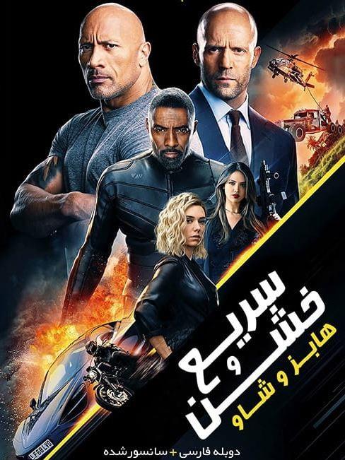 دانلود فیلم Fast and Furious Presents Hobbs and Shaw 2019 سریع و خشن هابز و شاو