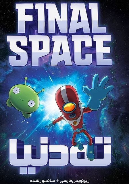 دانلود انیمیشن ته دنیا Final Space با دوبله فارسی