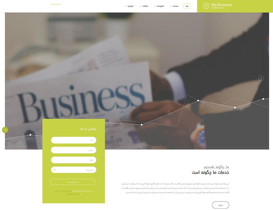 دانلود قالب فارسی کسب و کارهای بزرگ برای جوملا (BIG BUSINESS)