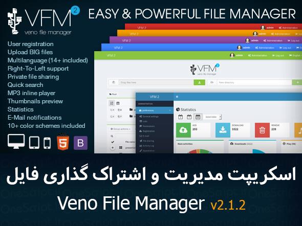 اسکریپت مدیریت و اشتراک گذاری فایل Veno File Manager نسخه ۲٫۱٫۲