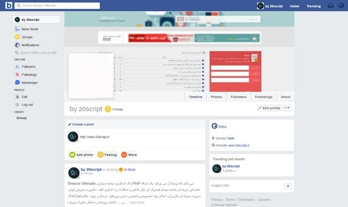 سکریپت جامعه مجازی مشابه فیسبوک Breeze Ultimate