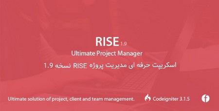 اسکریپت حرفه ای مدیریت پروژه RISE نسخه 2.0.3
