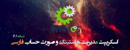 اسکریپت مدیریت هاستینگ و صورت حساب فارسی WHMCS نسخه 6.1