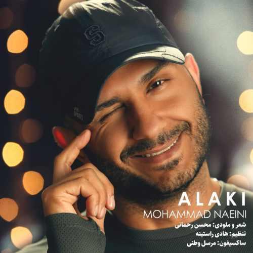 دانلود آهنگ جدید محمد نعینی بنام الکی