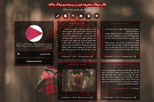 قالب وبلاگ دخترونه قرمز و ریسپانسیو وبلاگ بلاگفا