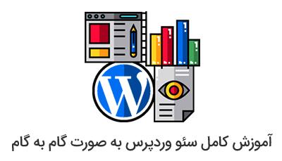 آموزش سئو وردپرس جهت بهینه سازی سایت و افزایش ورودی گوگل (گام به گام)