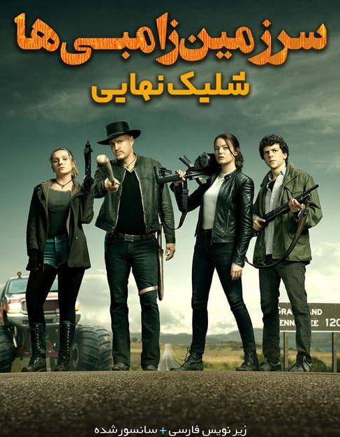 دانلود فیلم Zombieland Double Tap 2019 سرزمین زامبی ها شلیک نهایی با زیرنویس فارسی