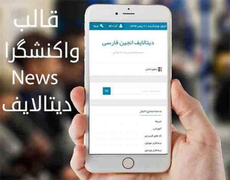 دانلود قالب ریسپانسیو شده News دیتالایف 10.6