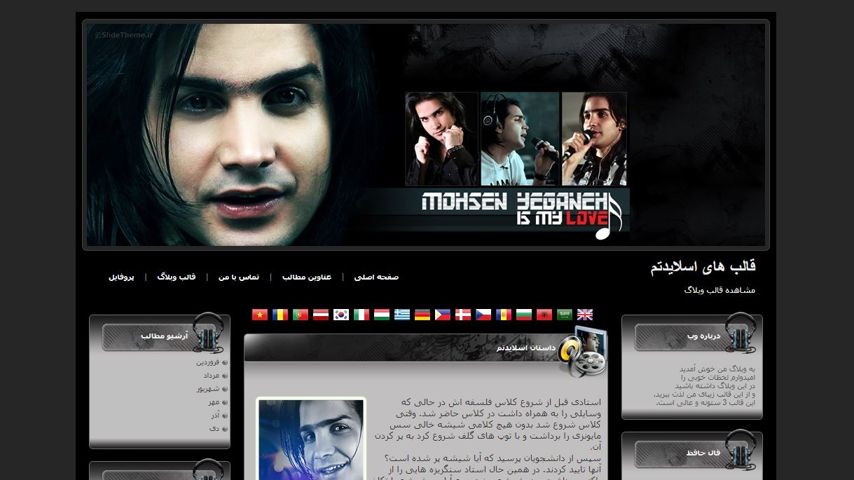 قالب وبلاگ محسن یگانه برای بلاگ اسکای