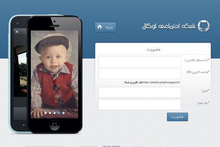اسکریپت جامعه مجازی phpfox فارسی نسخه ی نهایی 3.8.0
