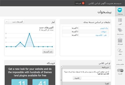 اسکریپت نیازمندی های فارسی Osclass نسخه 3.4.1