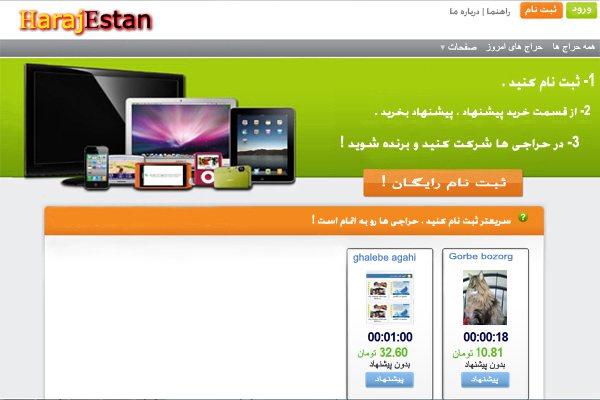 اسکریپت فارسی حراجی آنلاین phppenny نسخه 2.4