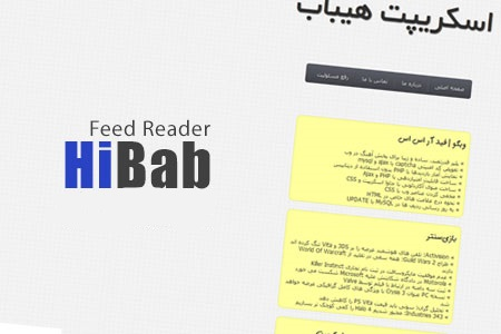 اسکریپت خبرخوان فارسی Hibab نسخه 2.0