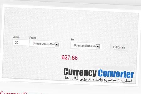 اسکریپت محاسبه واحد پولی کشور ها Currency Converter