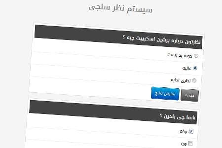 اسکریپت ایجاد نظرسنجی PHP Poll Script نسخه فارسی