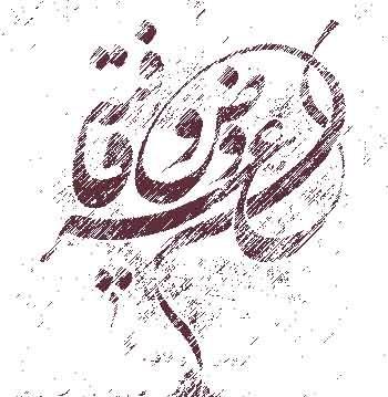عروض چیست و نحوه شکل گیری آن در شعر فارسی