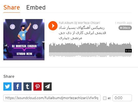 ریمیکس آهنگهای بسیار شاد قدیمی ایرانی کاری از دی جی مرتضی چیذری