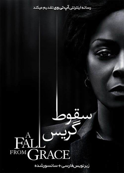 دانلود فیلم A Fall from Grace 2020 سقوط گریس با زیرنویس فارسی