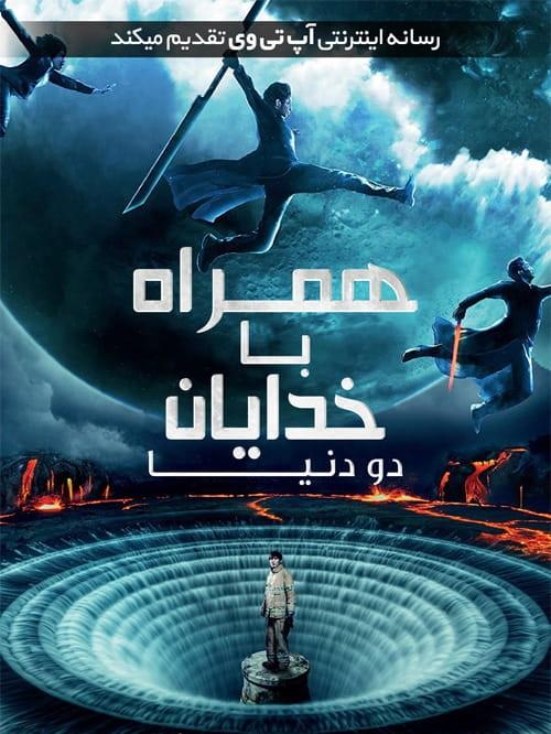 دانلود فیلم Along with the Gods The Two Worlds 2017 همراه با خدایان دو دنیا با زیرنویس فارسی