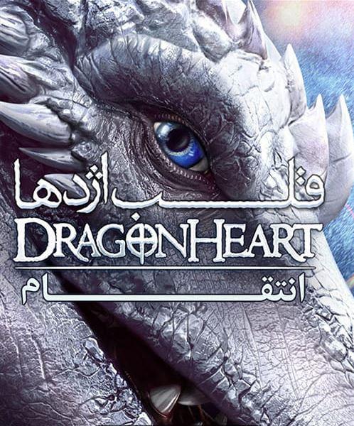 دانلود فیلم Dragonheart Vengeance 2020 اژدها دل انتقام با زیرنویس فارسی