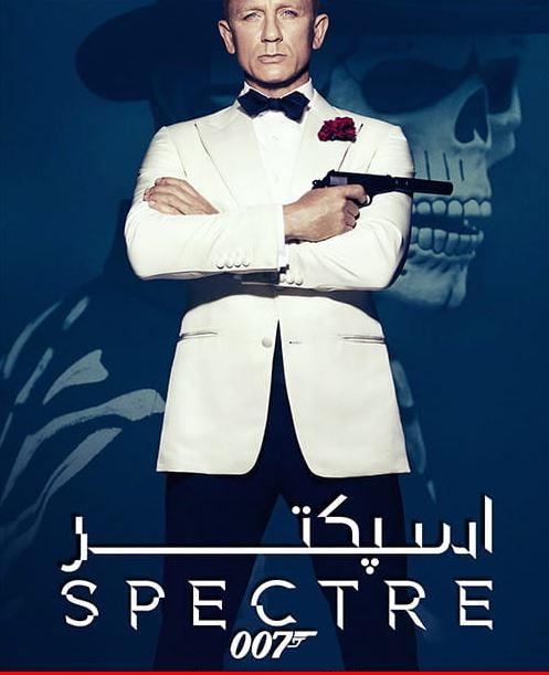دانلود فیلم Spectre 2015 اسپکتر با دوبله فارسی