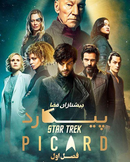 دانلود سریال Star Trek Picard پیشتازان فضا : پیکارد فصل اول