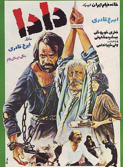 دانلود رایگان فیلم ایرانی قدیمی دادا