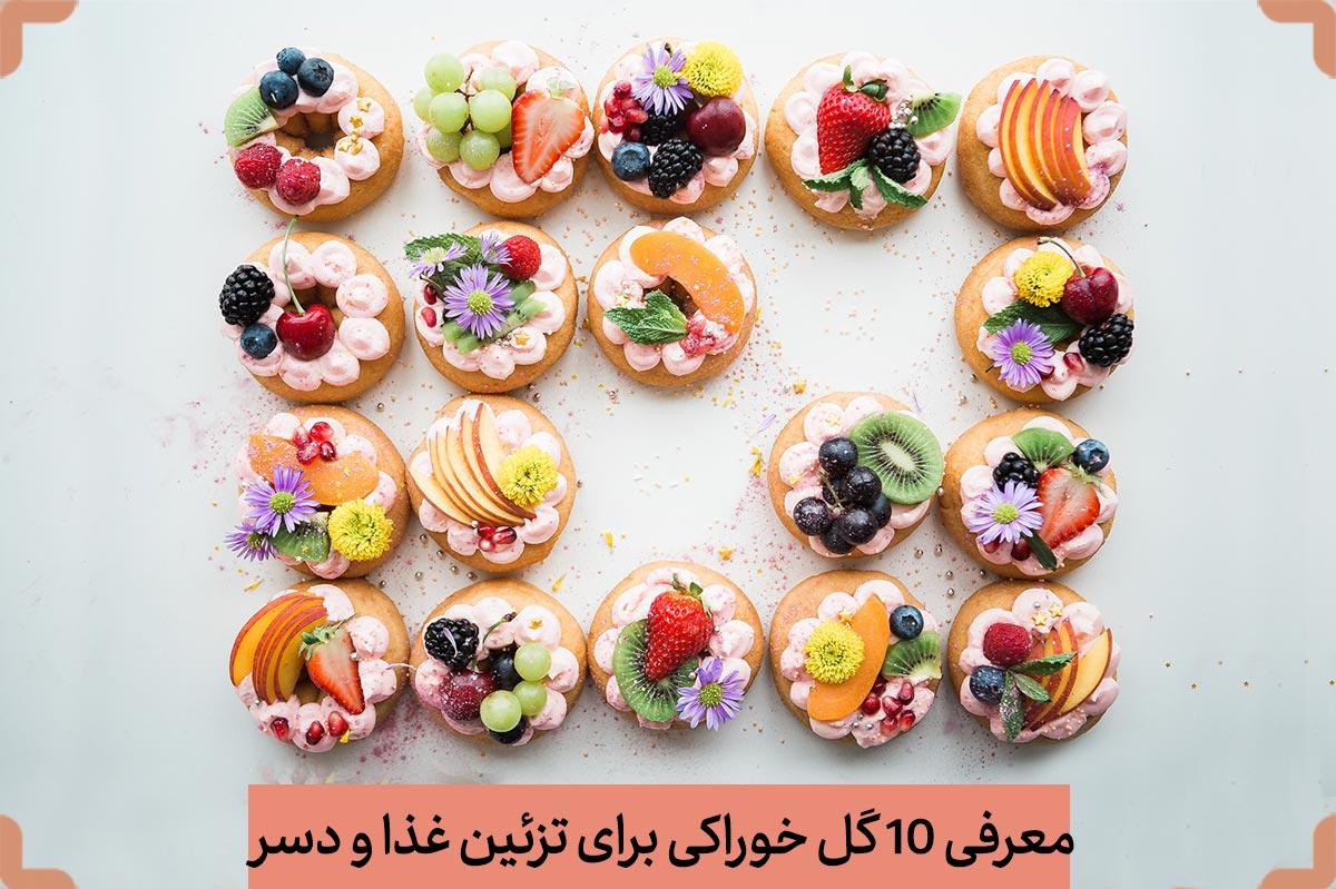 ۱۰ گل خوراکی برای تزیین غذا و گل آرایی دسر